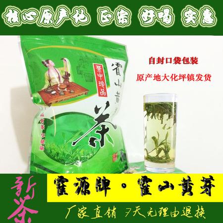安徽黄茶2017年新茶霍山黄芽正宗原产地250g实惠装包邮