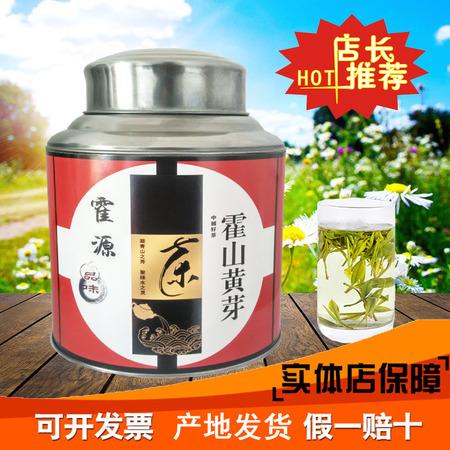 安徽黄茶2017年新茶雨前霍山黄芽原产地家庭装400g包邮