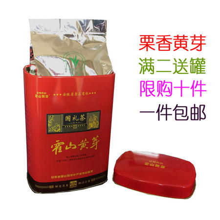 2017年新茶霍山黄牙安徽黄茶霍山黄芽简易袋装50g装满2袋包邮