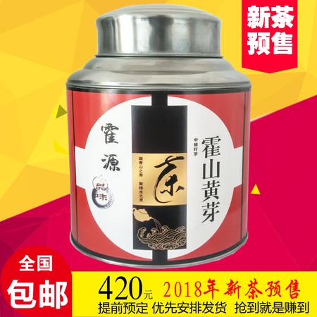 【预售】2018年新茶安徽黄茶明前茶叶大化坪精品霍山黄芽500g包邮