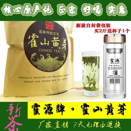 2017年新茶黄茶雨前一级霍山黄芽500g自封口袋包装包邮